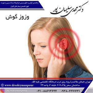 وزوز گوش