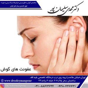 عفونت های گوش