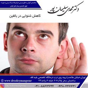 کاهش شنوایی در بالغین