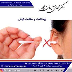 بهداشت و سلامت گوش