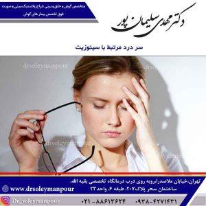 سر درد مرتبط با سینوزیت