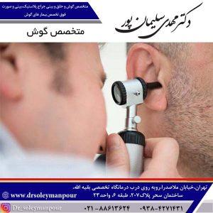 متخصص گوش در تهران
