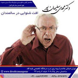 افت شنوایی در سالمندان