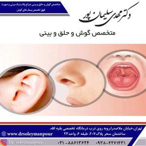 متخصص گوش و حلق و بینی در تهران