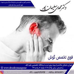 فوق تخصص گوش در تهران