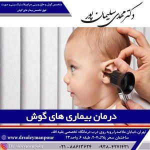 درمان بیماری های گوش